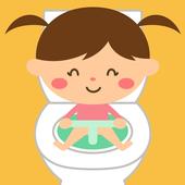 親子で楽しく!トイレトレーニング(オムツはずれの練習) icon