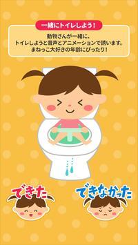 親子で楽しく!トイレトレーニング(オムツはずれの練習) screenshot 1