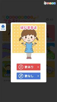 親子で楽しく!手遊びベストソング! apk screenshot