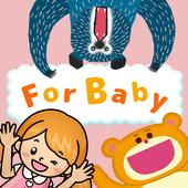 0~2才向けの動く絵本 for Baby(読み聞かせ) icon