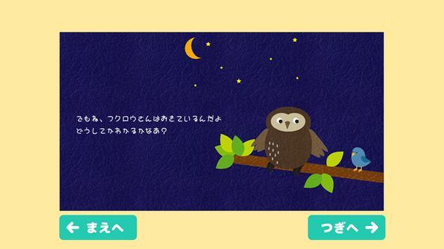 0~2才向けの動く絵本 for Baby(読み聞かせ) apk screenshot