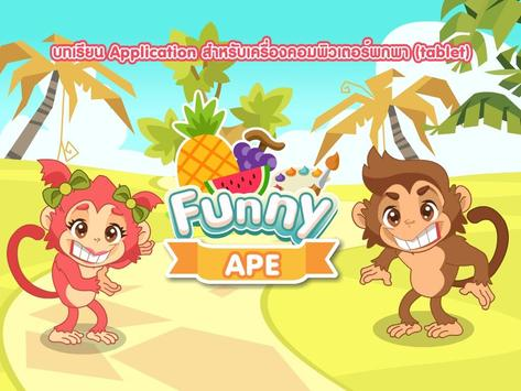 Funny Ape poster