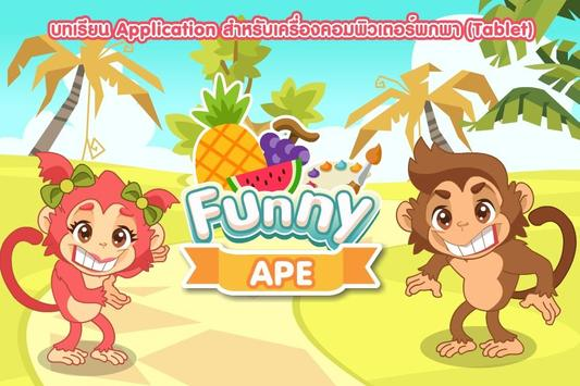 Funny Ape screenshot 10