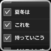 夏冬はこれを持っていこう icon