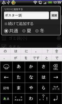 夏冬はこれを持っていこう apk screenshot