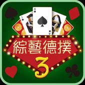 綜藝德州撲克3 icon