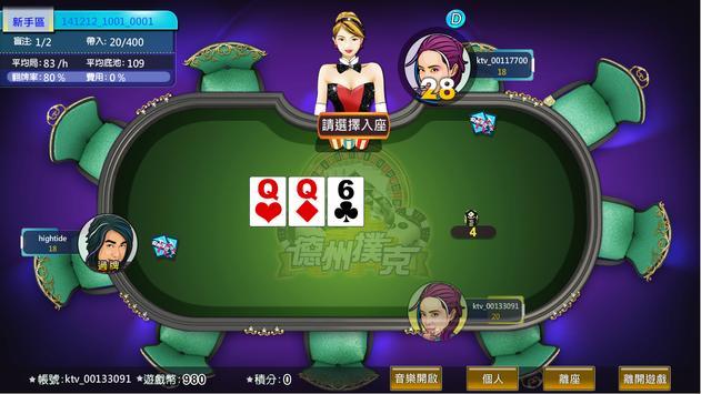 綜藝德州撲克3 screenshot 11