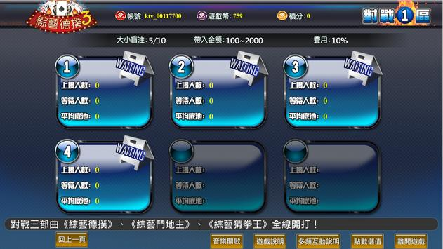 綜藝德州撲克3 screenshot 3