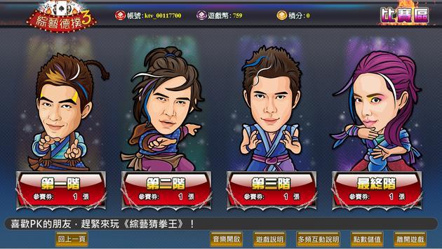 綜藝德州撲克3 screenshot 4