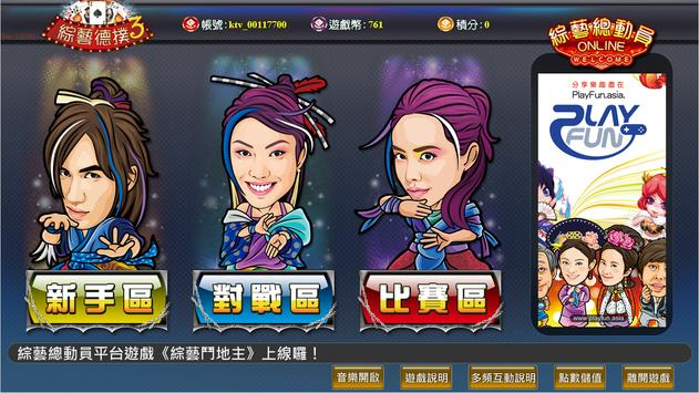 綜藝德州撲克3 screenshot 5