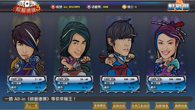 綜藝德州撲克3 screenshot 7