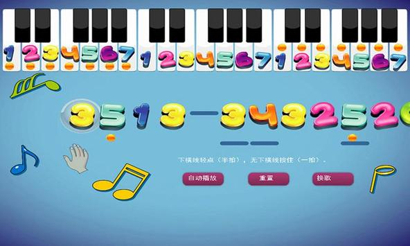 宝宝弹钢琴 screenshot 1