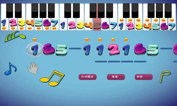 宝宝弹钢琴 screenshot 3