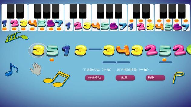 宝宝弹钢琴 screenshot 6