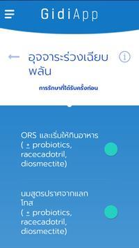 GIdiApp Thai screenshot 3