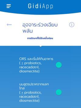 GIdiApp Thai screenshot 10