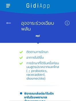 GIdiApp Thai screenshot 11
