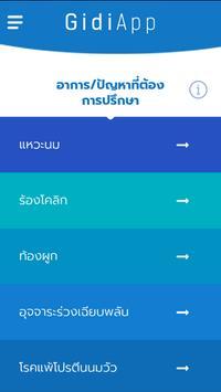 GIdiApp Thai screenshot 1