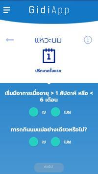 GIdiApp Thai screenshot 2