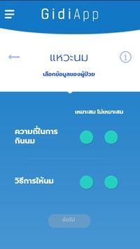 GIdiApp Thai screenshot 4