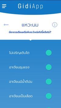 GIdiApp Thai screenshot 5