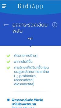 GIdiApp Thai screenshot 6