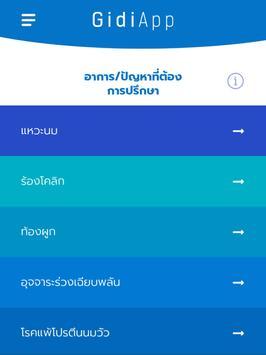 GIdiApp Thai screenshot 8