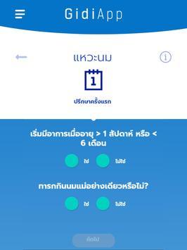 GIdiApp Thai screenshot 9