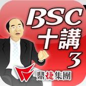 BSC十講-第三講 策略議題推導-知己 icon