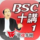 BSC十講-第一講 太陽是公雞叫出來的? icon