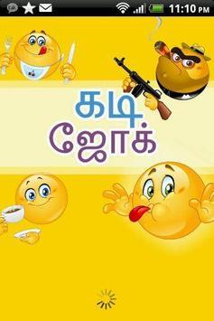 Kadi Jokes poster