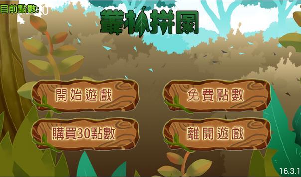 叢林拼圖 poster
