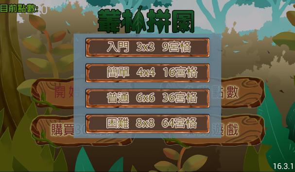 叢林拼圖 screenshot 1