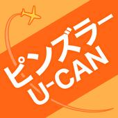ユーキャンのピンズラーコースマネージャー icon