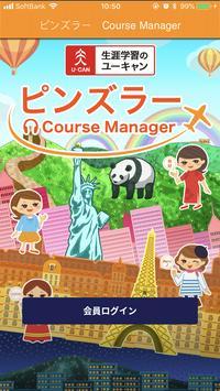 ユーキャンのピンズラーコースマネージャー poster