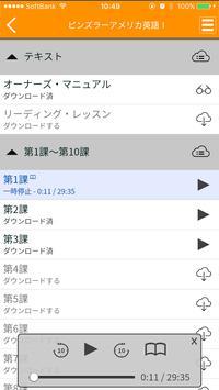 ユーキャンのピンズラーコースマネージャー screenshot 2