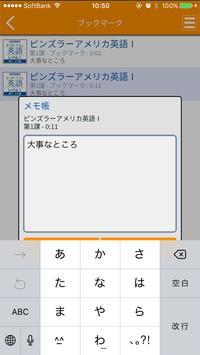 ユーキャンのピンズラーコースマネージャー screenshot 3