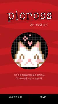 Picross Animation screenshot 8