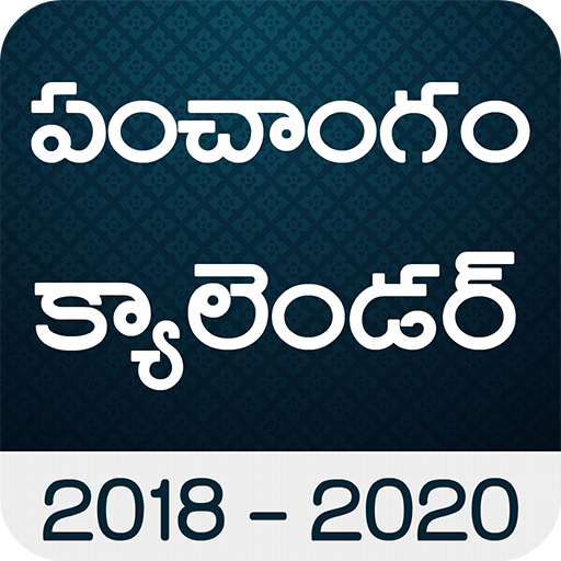 Telugu Calendar Panchangam 2018