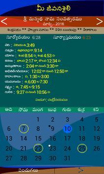 Telugu Calendar 2016 screenshot 1