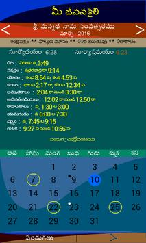 Telugu Calendar 2016 screenshot 2