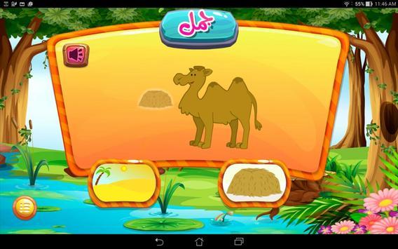 الحيوانات مع عمر screenshot 4