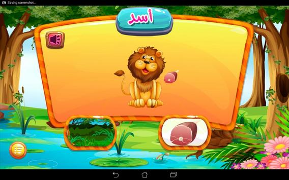 الحيوانات مع عمر screenshot 5