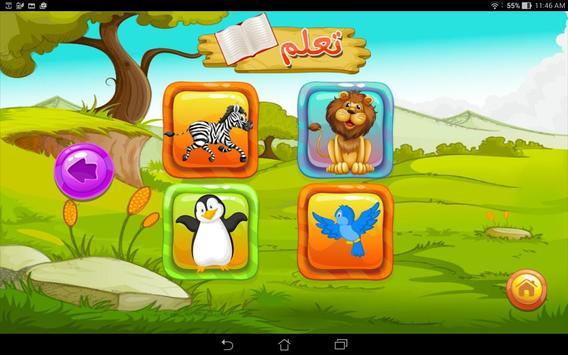 الحيوانات مع عمر screenshot 1