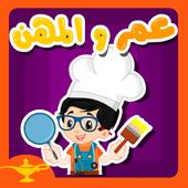 عمر و تعليم المهن icon