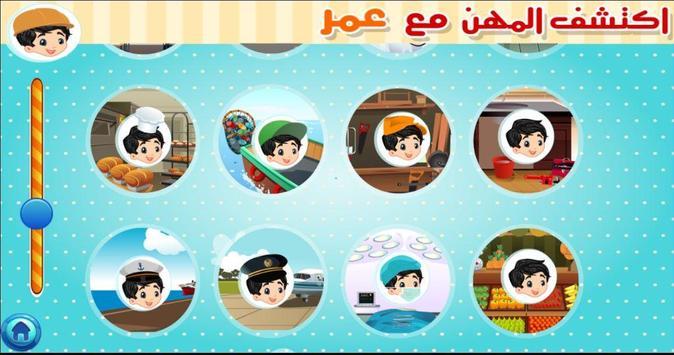 عمر و تعليم المهن screenshot 4
