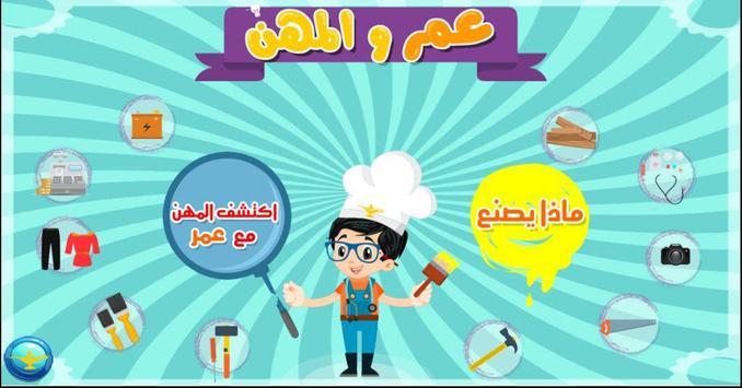 عمر و تعليم المهن poster