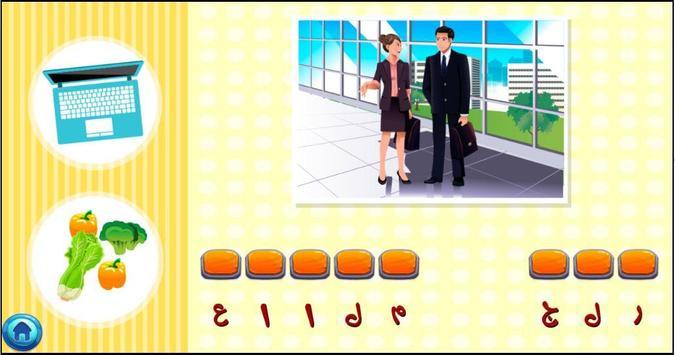 عمر و تعليم المهن screenshot 1
