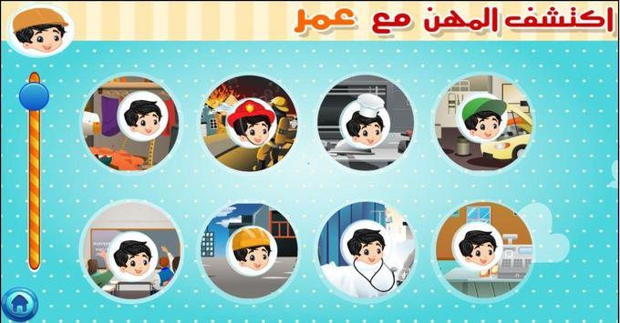 عمر و تعليم المهن screenshot 3