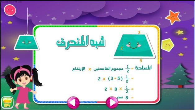 سارة والاشكال الهندسية screenshot 2